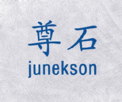 尊石 JUNEKSON