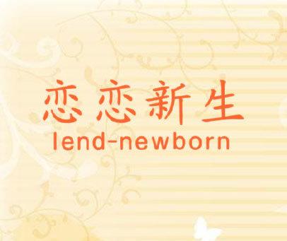 恋恋新生 LEND-NEWBORN