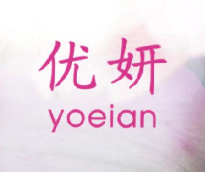 优妍 YOEIAN