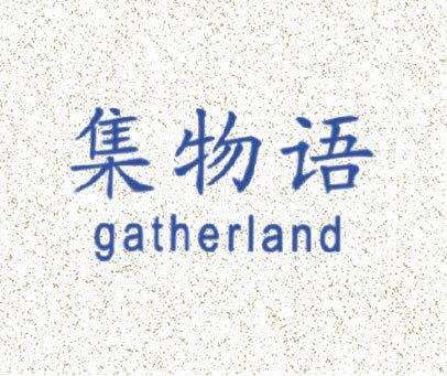 集物语 GATHERLAND