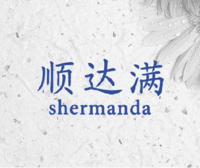 顺达满 SHERMANDA
