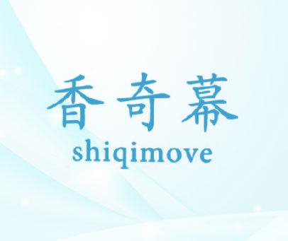 香奇幕 SHIQIMOVE