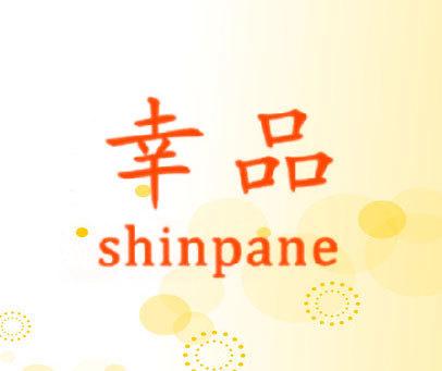 幸品 SHINPANE