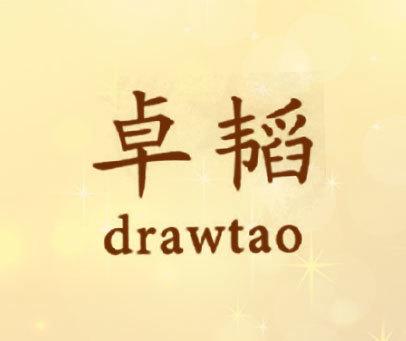 卓韬 DRAWTAO