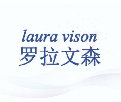 罗拉文森 LAURA VISON
