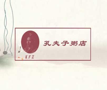 孔夫子粥店;KFZ