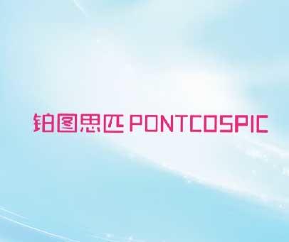 铂图思匹 PONTCOSPIC