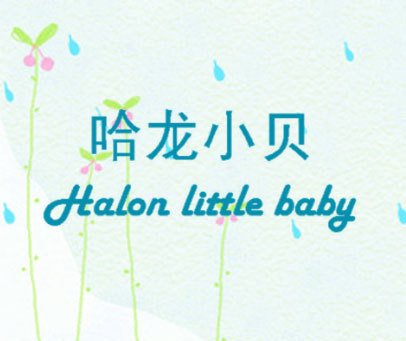 哈龙小贝 HALON LITTLE BABY