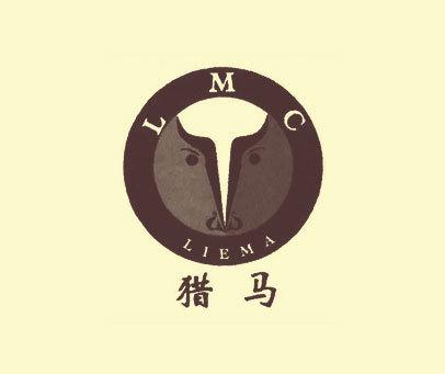 猎马-LIEMA-LMC