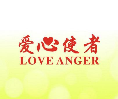 爱心使者-LOVE ANGER
