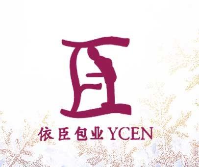 依臣包业 臣 YCEN