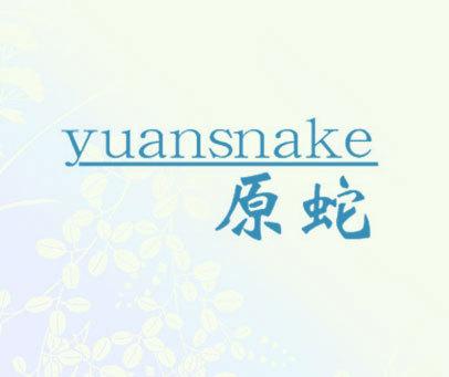 原蛇 YUANSNAKE