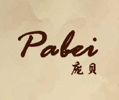 庞贝 PABEI