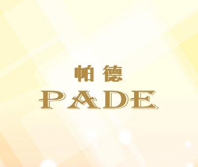 帕德PADE