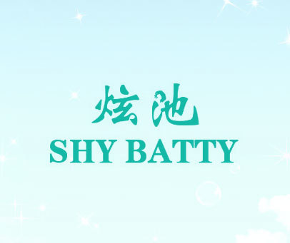 炫池 SHY BATTY