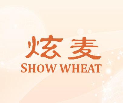 炫麦 SHOW WHEAT