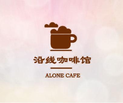 沿线咖啡馆 ALONE CAFE