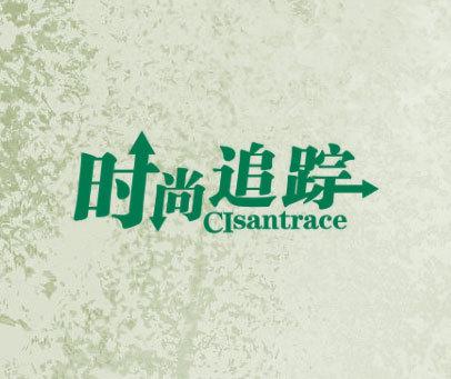 时尚追踪 CISANTRACE
