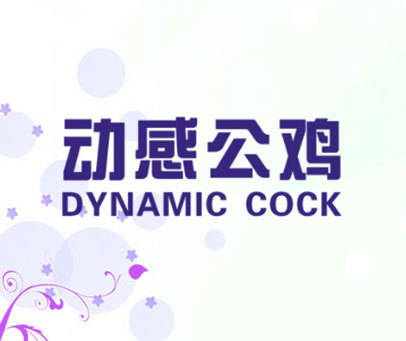 动感公鸡 DYNAMIC COCK