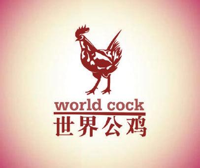 世界公鸡 WORLD COCK