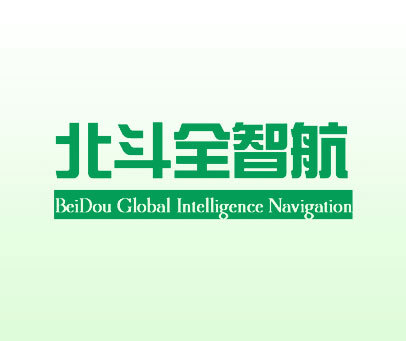 北斗全智航-BEIDOU GLOBAL INTELLIGENCE NAVIGATION