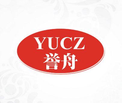 誉舟-YUCZ