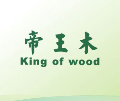帝王木 KING OF WOOD