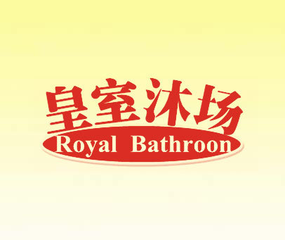 皇室沐场-ROYAL  BATHROON
