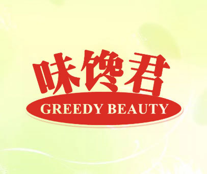 味馋君-GREEDY BEAUTY
