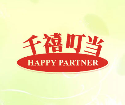 千禧叮当-HAPPY PARTNER