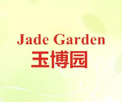 玉博园-JADE GARDEN