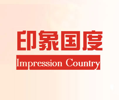 印象国度-IMPRESSION COUNTRY
