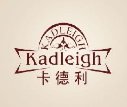 卡德利 KADLEIGH
