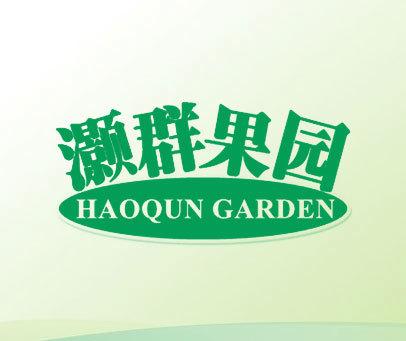 灏群果园-HAOQUN GARDEN