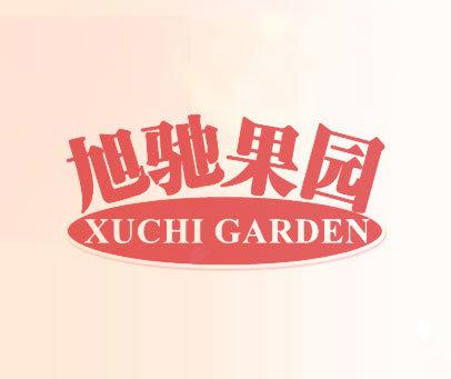 旭驰果园-XUCHI GARDEN