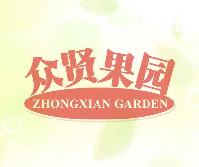 众贤果园-ZHONGXIAN GARDEN