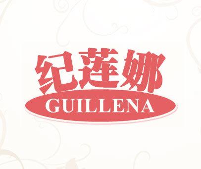 纪莲娜-GUILLENA
