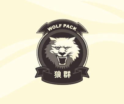狼群-WOLF PACK