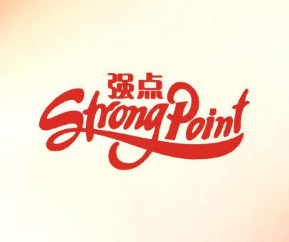 强点-STRONG POINT