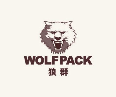 狼群-WOLFPACK