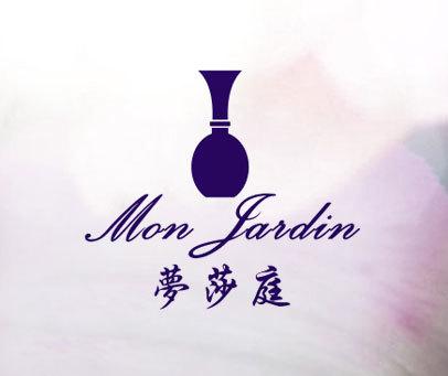 梦莎庭-MON SARDIN