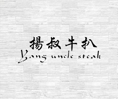 扬叔牛扒  YANG UNCLE STEAK