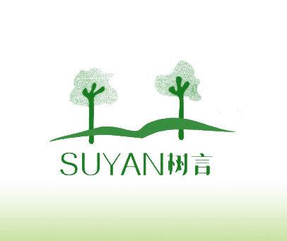 树言 SUYAN