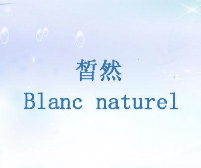 皙然-BLANC NATUREL