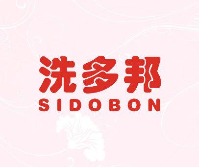 洗多邦-SIDOBON