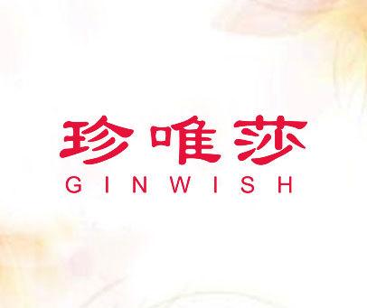 珍唯莎-GINWISH