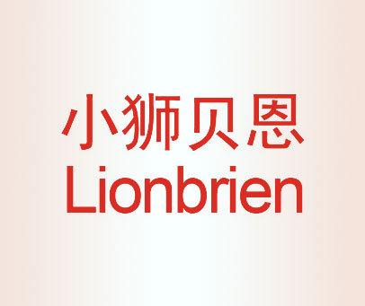 小狮贝恩-LIONBRIEN