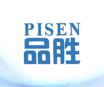 品胜-PISEN