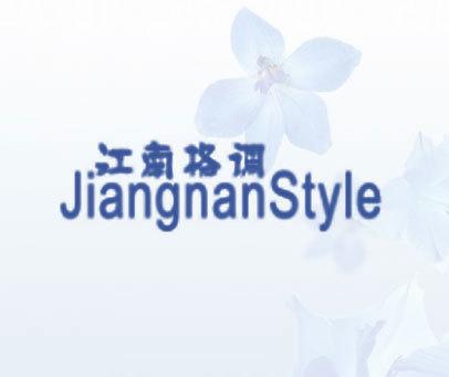 江南格调 JIANGNAN STYLE