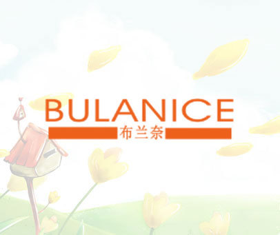 布兰奈 BULANICE